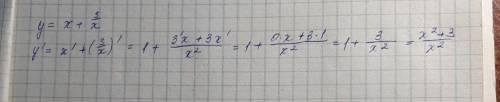 Найдите производную функции: у= х+3/х (подробно с разбором)