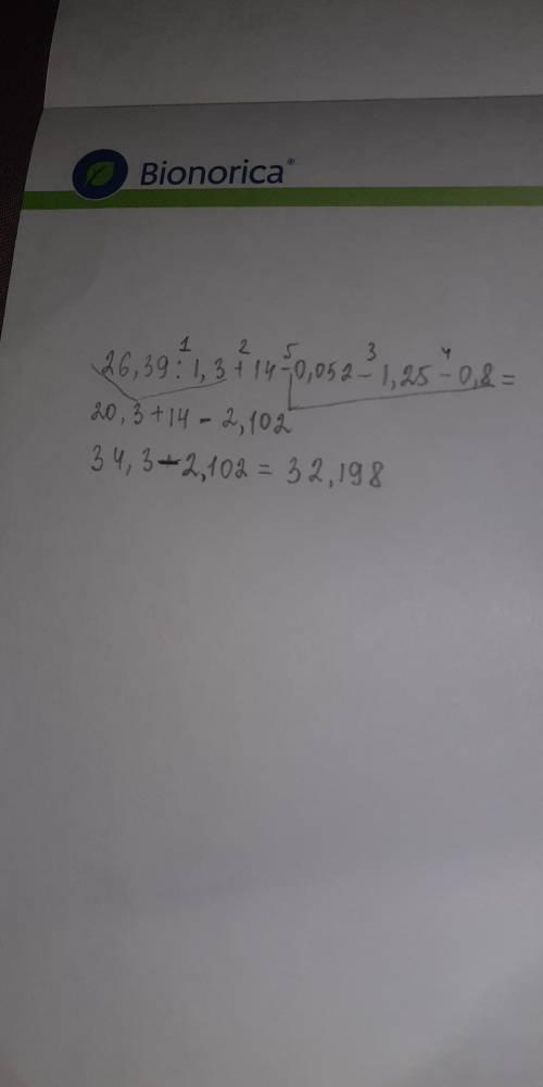 7. Обчислити: 26,39: 1,3 + 14 -0,05 2- 1,25 - 0,8.