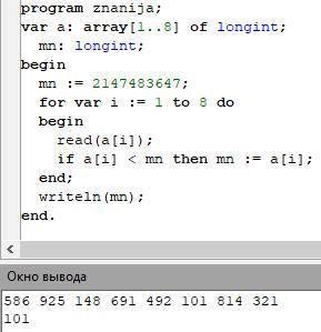 Найти минимальный элемент массива, состоящего из 8 элементов, вводимых с клавиатуры. Обращаю ваше вн