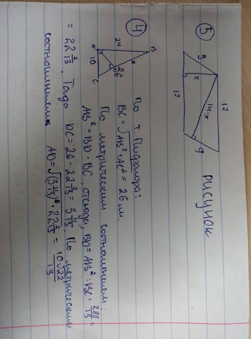 4. Найти высоту прямоугольного треугольника, проведенную к гипотенузе, если его катеты равны 10 см и