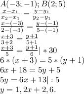 A(-3;-1);B(2;5)\\\frac{x-x_{1} }{x_{2} -x_{1} } =\frac{y-y_{1} }{y_{2}-y_{1} }\\\frac{x-(-3)}{2-(-3)} =\frac{y-(-1)}{5-(-1)} \\\frac{x+3}{3+2} =\frac{y+1}{5+1} \\\frac{x+3}{5}=\frac{y+1}{6} *30\\ 6*(x+3)=5*(y+1)\\6x+18=5y+5\\5y=6x+13 :5\\y=1,2x+2,6.