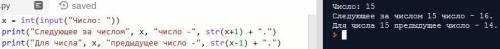 2. Напишите программу, в которую вводится целое число, после чего на экран выводитсяследующее и пред