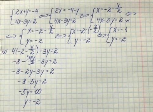Решить систему уравнений {2х + у = -4} {4х-3у = 2 } 