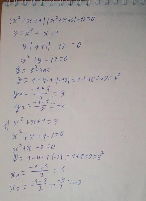 (x^2+x+1)(x^2+x+2)-12=0 решите