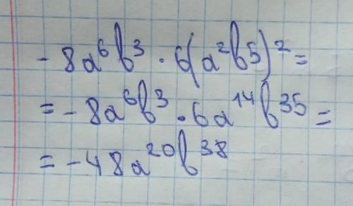 Запишіть одночлен -8a⁶b³×6(a²b⁵)² в стандартному вигляді.