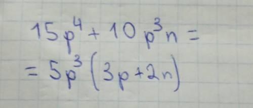 Розкладіть на множники: 15р^4+10р^3п