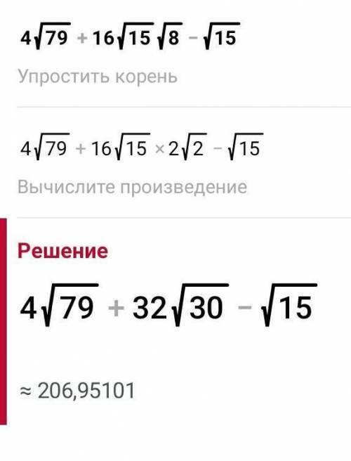 Знайдіть значення виразу ^4√79+16√15 × √8 - √15