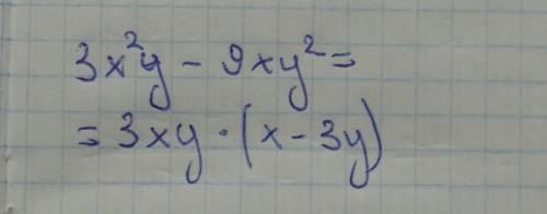 Розкласти на множники вираз 3x²y-9xy²
