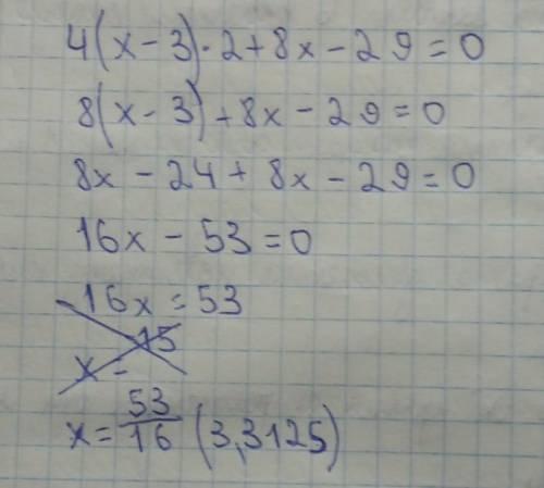 Розвяжіть рівняння 4(х-3)2+8х Дякую 