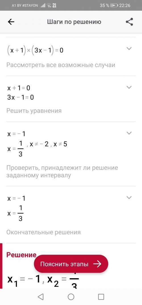 решите уравнение методом замены переменной. Заранее благодарю решите уравнение методом замены переме