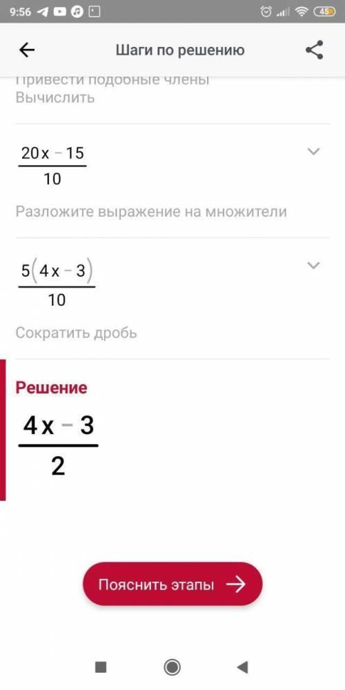 Реши уравнение и запиши ответ в виде десятичной дроби (см. прикреплённый файл ниже) Если сможете, то