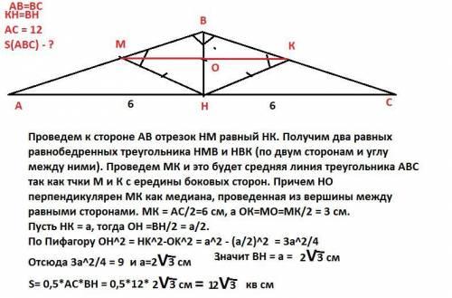 Знайдить площу ривнобедреного трикутника якщо його основа доривнюе 12 см а высота праведена до основ