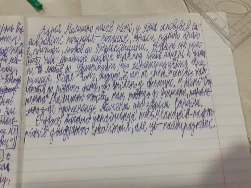 Твір на тему Патріотизм в творах Ольжича,Теліги,Малишка