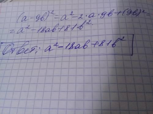 Перетворить у многочлен вираз (а-9b)2