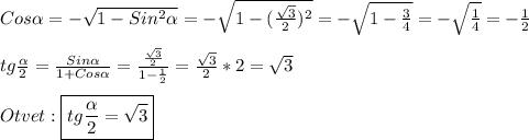 Cos\alpha =-\sqrt{1-Sin^{2}\alpha}=-\sqrt{1-(\frac{\sqrt{3}}{2})^{2}}=-\sqrt{1-\frac{3}{4}}=-\sqrt{\frac{1}{4}}=-\frac{1}{2}\\\\tg\frac{\alpha}{2}=\frac{Sin\alpha}{1+Cos\alpha}=\frac{\frac{\sqrt{3}}{2}}{1-\frac{1}{2} }=\frac{\sqrt{3}}{2}*2=\sqrt{3}\\\\Otvet:\boxed{tg\frac{\alpha}{2}=\sqrt{3}}