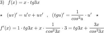 3)\ \ f(x)=x\cdot tg3x\\\\\star\ \ (uv)'=u'v+uv'\ \ ,\ \ (tgu)'=\dfrac{1}{cos^2u}\cdot u'\ \ \star \\\\f'(x)=1\cdot tg3x+x\cdot \dfrac{1}{cos^23x}\cdot 3=tg3x+\dfrac{3x}{cos^23x}