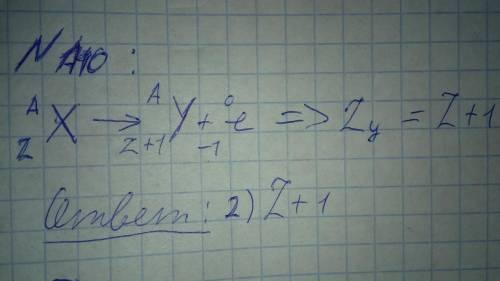 А4. Чему равно электрическое сопротивление нагревателя, если при силе тока 0,2 А на нем за 4 минуты