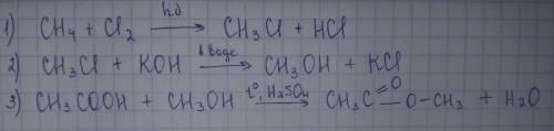 Напишите уравнения реакций, с которых можно осуществить следующие превращения, укажите условия их пр
