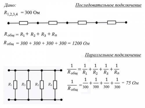 Четыре резистора, каждый с сопротивлением 300 Ом, соединены последовательно, а затем параллельно.Как