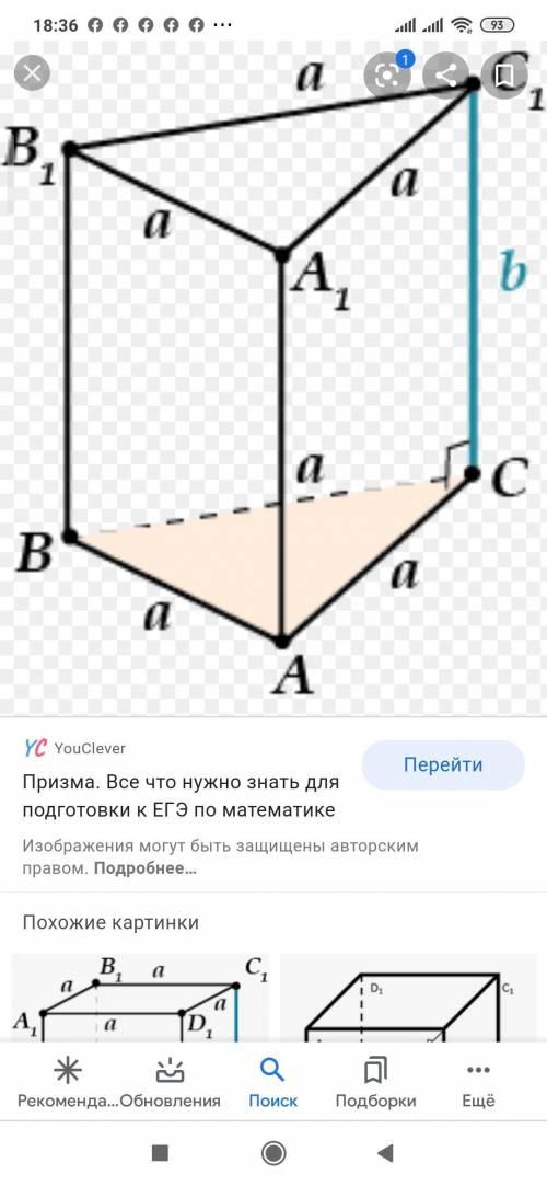 Задача: В прямой треугольной призме стороны основания 10,17 и 21см, а высота призмы 20см. Найдите об