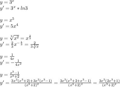 y=3^x\\y'=3^x*ln3\\\\y=x^5\\y'=5x^4\\\\y=\sqrt[3]{x^2}=x^{\frac{2}{3}}\\y'=\frac{2}{3}x^{-\frac{1}{3}}=\frac{2}{3\sqrt[3]{x}}\\ \\y=\frac{1}{4x}\\y'=-\frac{1}{4x^2}\\ \\y=\frac{x^3-1}{x^3+2}\\y'=\frac{3x^2(x^3+2)+3x^2(x^3-1)}{(x^3+2)^2} =\frac{3x^2(x^3+2+x^3-1)}{(x^3+2)^2} =\frac{3x^2(2x^3+1)}{(x^3+2)^2}