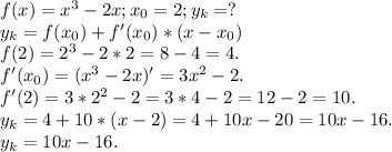 f(x)=x^3-2x;x_0=2;y_k=?\\y_k=f(x_0)+f'(x_0)*(x-x_0)\\f(2)=2^3-2*2=8-4=4.\\f'(x_0)=(x^3-2x)'=3x^2-2.\\f'(2)=3*2^2-2=3*4-2=12-2=10.\\y_k=4+10*(x-2)=4+10x-20=10x-16.\\y_k=10x-16.