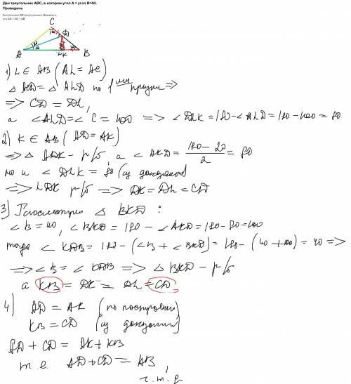 Дан треугольник АВС, в котором угол А = угол B=40. Проведена биссектриса AD треугольника. Докажите,ч