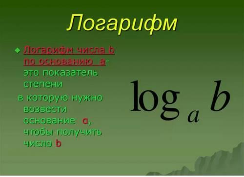 Что такое sin? Что такое log? Что такое cos? Объясните простым русским языком, потому что умным я ни