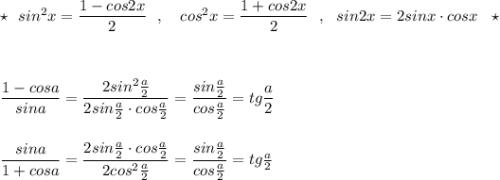 \star \ \ sin^2x=\dfrac{1-cos2x}{2}\ \ ,\ \ \ cos^2x=\dfrac{1+cos2x}{2}\ \ ,\ \ sin2x=2sinx\cdot cosx\ \ \star \\\\\\\\\dfrac{1-cosa}{sina}=\dfrac{2sin^2\frac{a}{2}}{2sin\frac{a}{2}\cdot cos\frac{a}{2}}=\dfrac{sin\frac{a}{2}}{cos\frac{a}{2}}=tg\dfrac{a}{2}\\\\\\\dfrac{sina}{1+cosa}=\dfrac{2sin\frac{a}{2}\cdot cos\frac{a}{2}}{2cos^2\frac{a}{2}}=\dfrac{sin\frac{a}{2}}{cos\frac{a}{2}}=tg\frac{a}{2}
