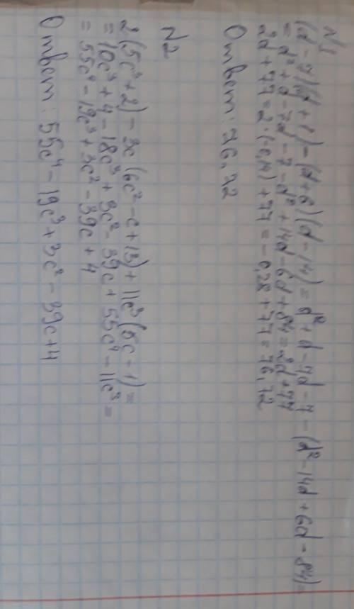 2 задания по алгебре очень