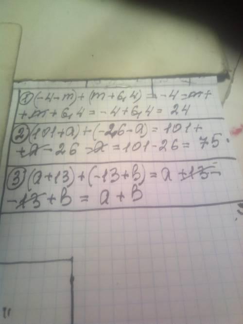 Напишите сумму двух выражений и упростите её: 1. -4-m и m+6,4 2. 101+a и -26-а 3. а+13 и или меня со