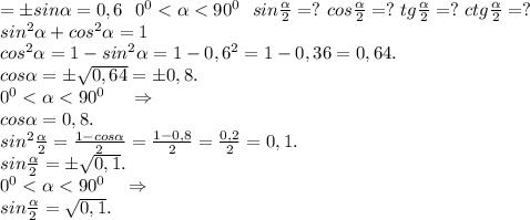 =бsin\alpha =0,6\ \ 0^0
