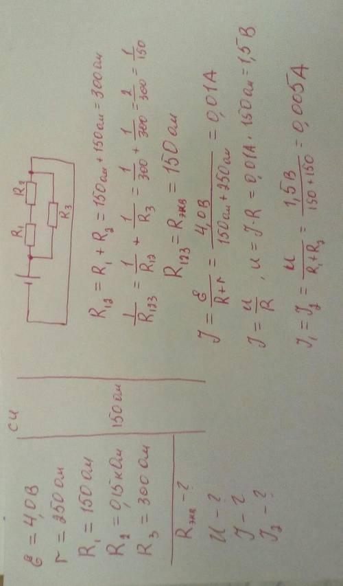 Дано: Электрическая цепь состоит из источника напряжения с ЭДС Е = 4,0 В и внутренним сопротивлением