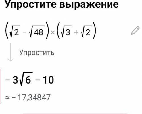 Упрости выражение: (√2-√48) (√3+√2)