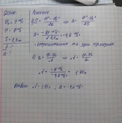 Физика 9 класс Автомобиль при скорости 9 м/с имеет тормозной путь 8,7 м. Каково время торможения и у