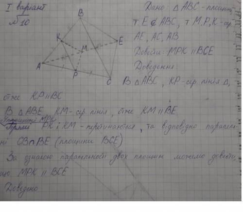 Точка Е не лежить у площині трикутника АВС. Точка М , Р, К середини відрізків АЕ, АС ,АВ. Доведіть ,