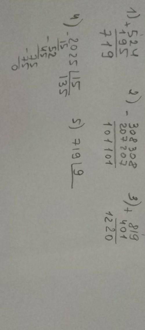 8 ДОМАШНЕЕ ЗАДАНИЕОпредели порядок действий и найди зна-чения выражений,2 025 : 15 - (524 + 195):9+
