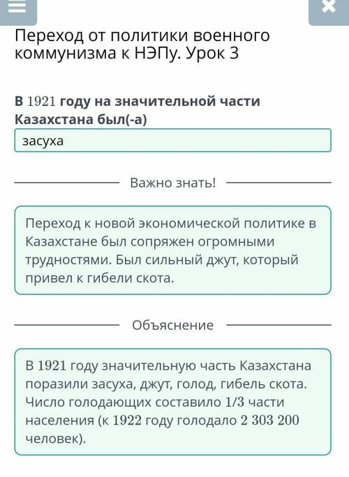 В 1921 году на значительной части казахстана был(-а)