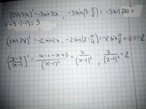 Найдите значение производной функции cos3x в точке П/2 Найдите значение производной функции cos2x в