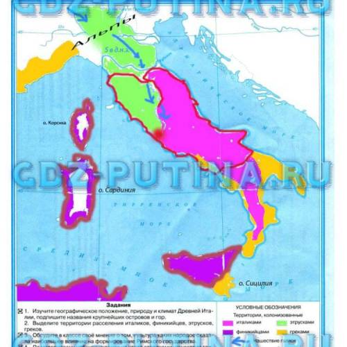 Заполнить контурную карту 5 класс по древняя италия стр6