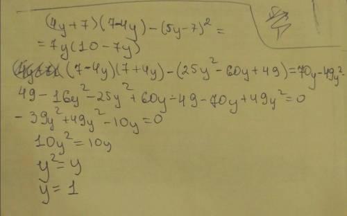 Докажите тождество (4y+7)(7-4y)-(5y-7)^2=7y(10-7y) при x=1/5; y=2/3