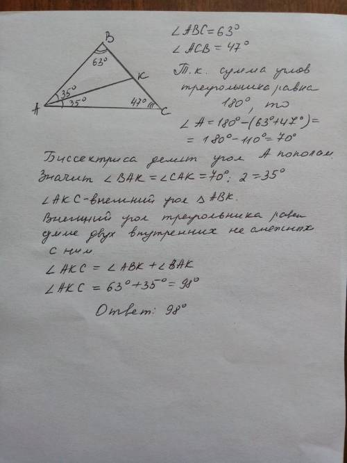 Втреугольнике авс проведена биссектриса ак. найдите величину угла akc, если ∠авс = 63° , ∠асв = 47°.