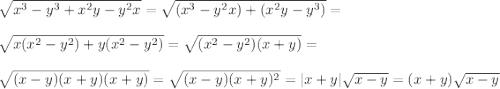 \sqrt{x^3-y^3+x^2y-y^2x}=\sqrt{(x^3-y^2x)+(x^2y-y^3)}=\\\\\sqrt{x(x^2-y^2)+y(x^2-y^2)}=\sqrt{(x^2-y^2)(x+y)}=\\\\\sqrt{(x-y)(x+y)(x+y)}=\sqrt{(x-y)(x+y)^2}=|x+y|\sqrt{x-y}=(x+y)\sqrt{x-y}