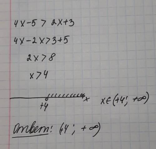 При каких х значение выражение (4х-5) будет больше значения выражения (2х+3) нужен