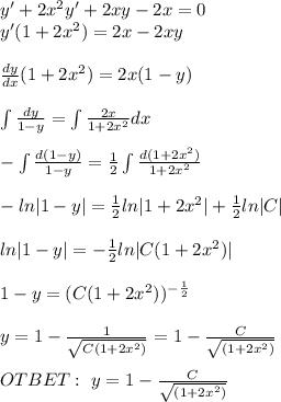 y'+2x^2y'+2xy-2x=0 \\ y'(1 + 2 {x}^{2} ) = 2x - 2xy \\ \\ \frac{dy}{dx} (1 + 2 {x}^{2} ) = 2x(1 - y) \\ \\ \int \frac{dy}{1 - y} = \int \frac{ 2x}{1 + 2 {x}^{2} }dx \\ \\ - \int\frac{d(1 - y)}{1 - y} = \frac{1}{2} \int \frac{ d(1 + 2 {x}^{2} )}{1 + 2 {x}^{2} } \\ \\ - ln |1 - y| = \frac{1}{2} ln |1 + 2 {x}^{2} | + \frac{1}{2} ln |C| \\ \\ ln |1 - y| = - \frac{1}{2} ln |C(1 + 2 {x}^{2} )| \\ \\ 1 - y =( C(1 + 2 {x}^{2} )) ^{ - \frac{1}{2} } \\ \\ y = 1 - \frac{1}{ \sqrt{C(1 + 2 {x}^{2} )}} = 1 - \frac{C}{ \sqrt{(1 + 2 {x}^{2} )}} \\ \\ OTBET: \ y=1 - \frac{C}{ \sqrt{(1 + 2 {x}^{2} )}}