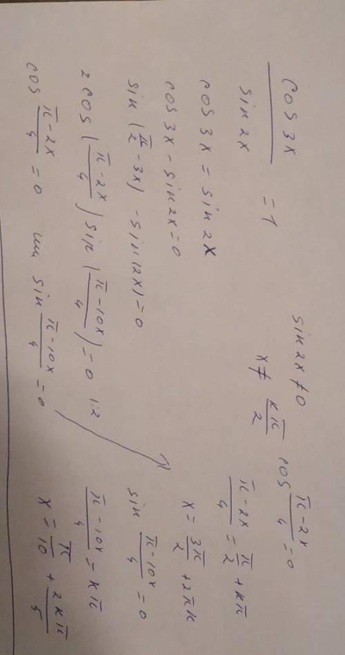 Решить уравнение! cos3x/sin2x=1