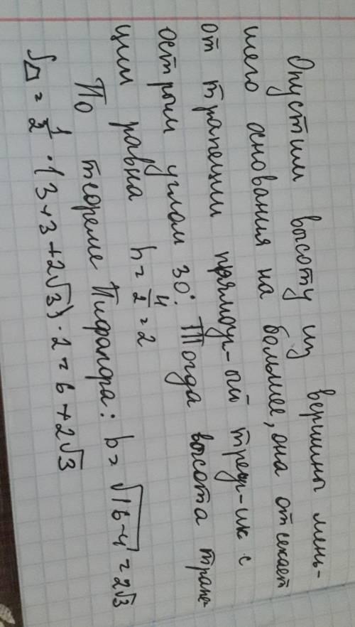 Впрямоугольной трапеции меньшее основание равно 3 см,большая боковая сторона равна 4 см,а один из уг