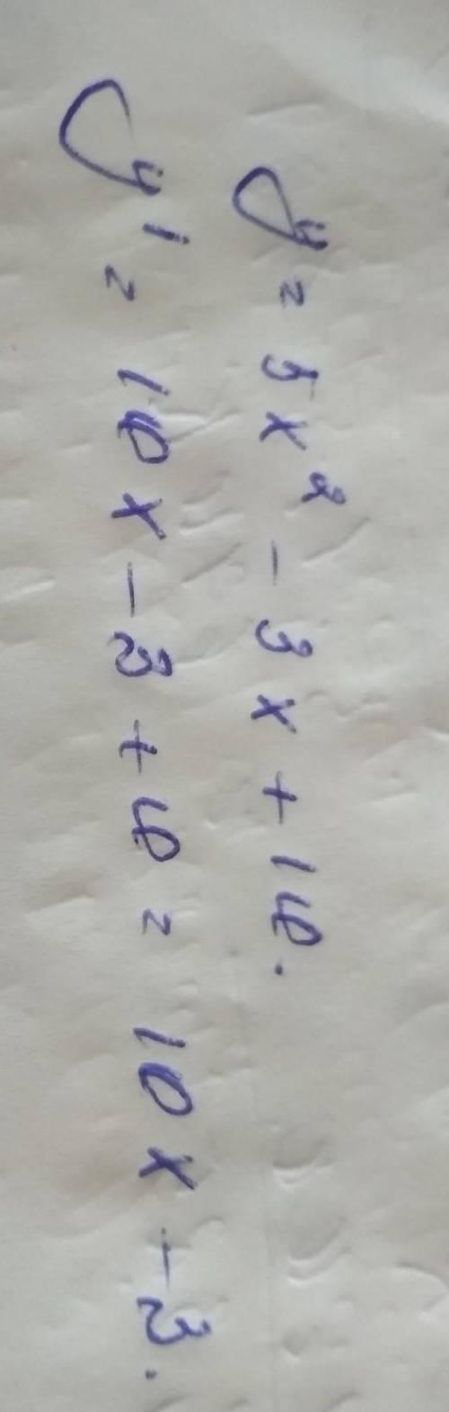 Найти производную функции y=5x^2-3x+10