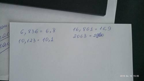 Ть будьласка.округліть до десятих : 6,836; 10,123; 16,861; 2063