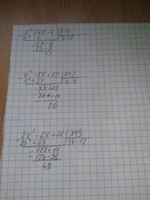 Деление в столбик [tex] {x}^{2} + 4x - 6 \div x - 1[/tex][tex] {x}^{2} - 5x + 12 \times \times \div